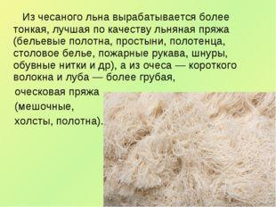Из чесаного льна вырабатывается более тонкая, лучшая по качеству льняна