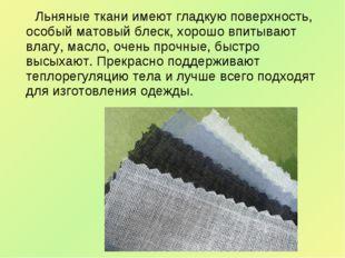 Льняные ткани имеют гладкую поверхность, особый матовый блеск, хорошо впитыв