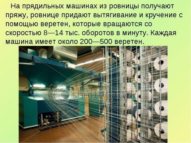 На прядильных машинах из ровницы получают пряжу, ровнице придают вытягивание...