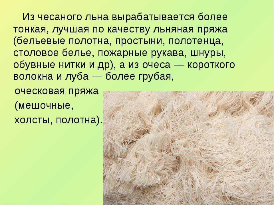 Из чесаного льна вырабатывается более тонкая, лучшая по качеству льняна...