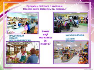 Продавец работает в магазине. Назови, какие магазины ты видишь? ПРОДУКТОВЫЙ М