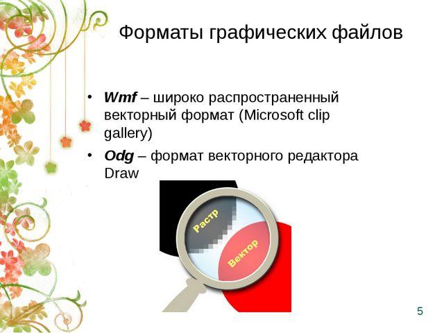Форматы графических файлов Wmf – широко распространенный векторный формат (Mi...