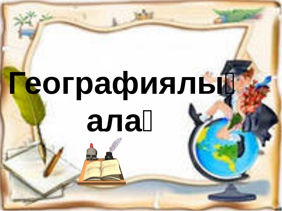 Географиялық алаң