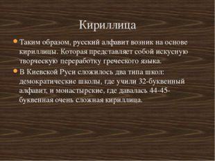 Таким образом, русский алфавит возник на основе кириллицы. Которая представля