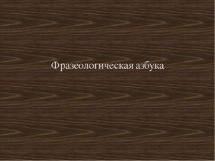 Фразеологическая азбука