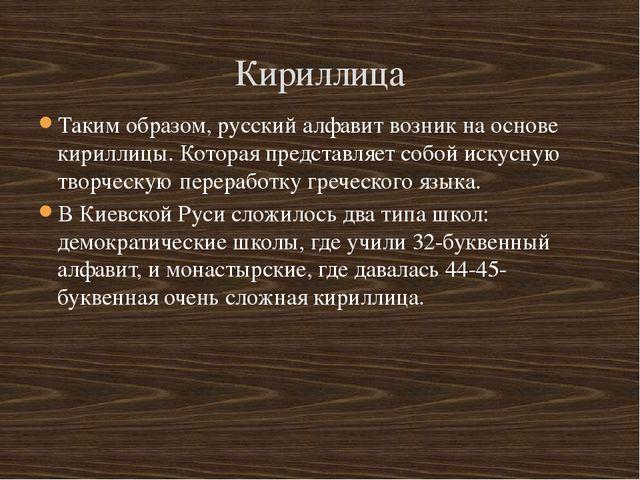 Таким образом, русский алфавит возник на основе кириллицы. Которая представля...