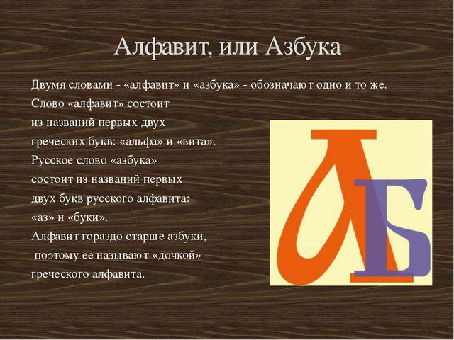 Двумя словами - «алфавит» и «азбука» - обозначают одно и то же. Слово «алфави...
