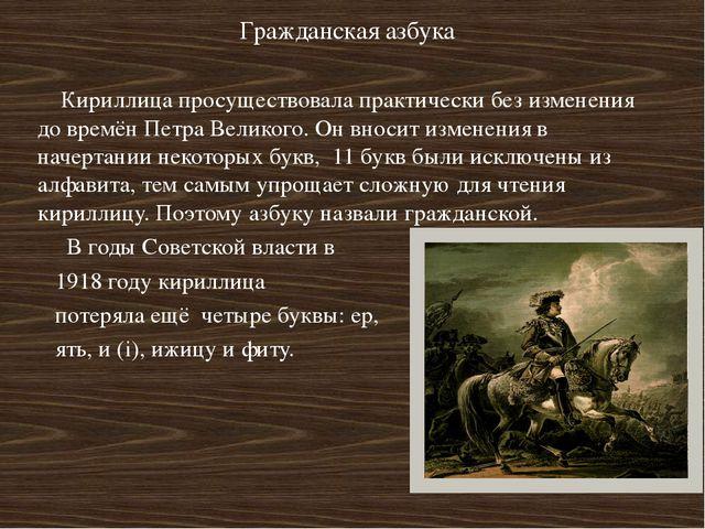 Гражданская азбука Кириллица просуществовала практически без изменения до вре...