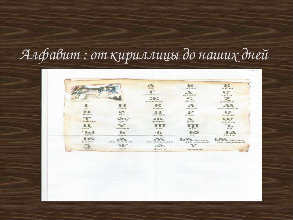 Алфавит : от кириллицы до наших дней