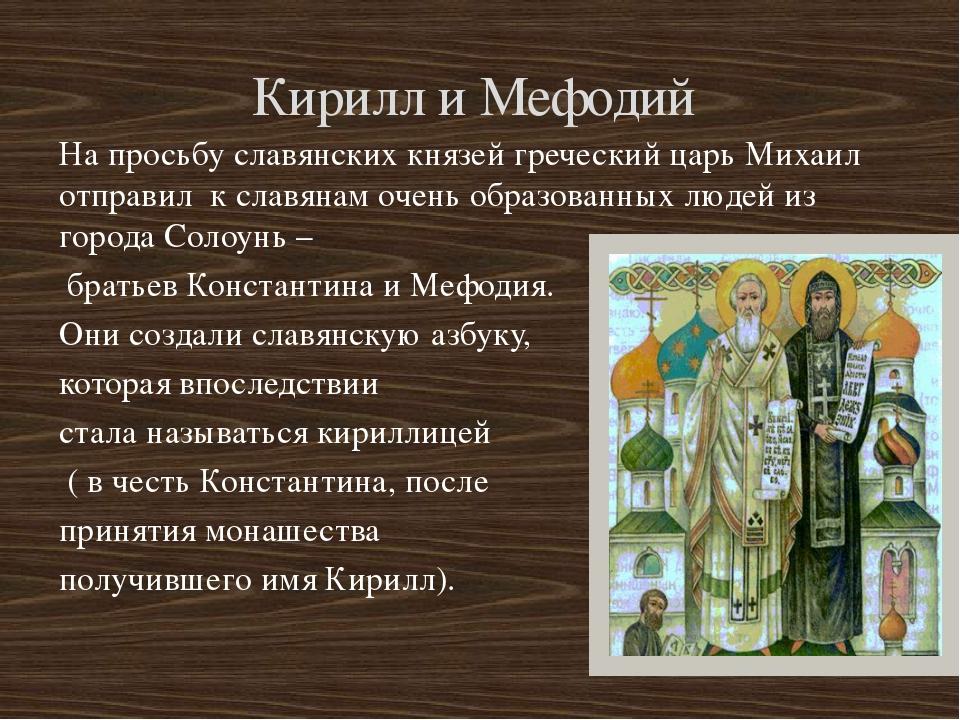 На просьбу славянских князей греческий царь Михаил отправил к славянам очень...
