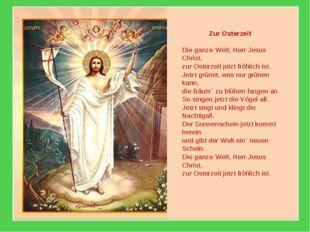 Zur Osterzeit Die ganze Welt, Herr Jesus Christ, zur Osterzeit jetzt fröhlic