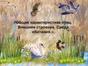 «Общая характеристика птиц. Внешнее строение. Среда обитания.».