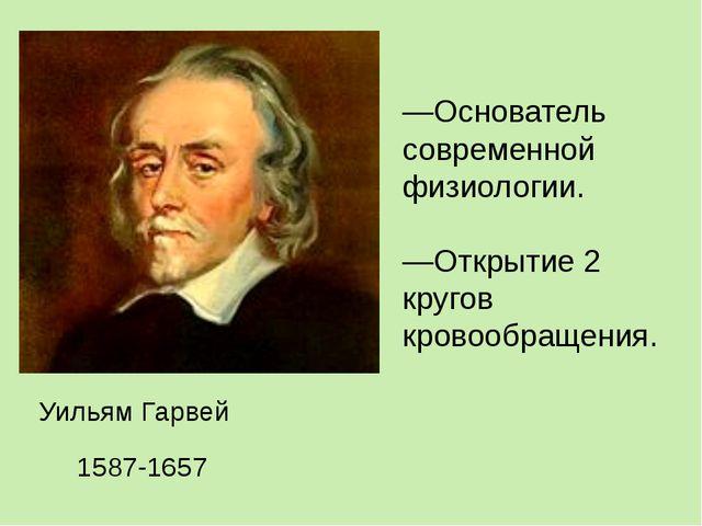 —Основатель современной физиологии. —Открытие 2 кругов кровообращения. Уильям...
