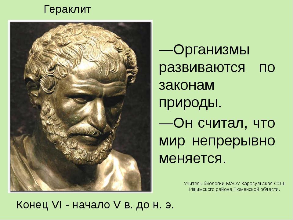 —Организмы развиваются по законам природы. —Он считал, что мир непрерывно мен...