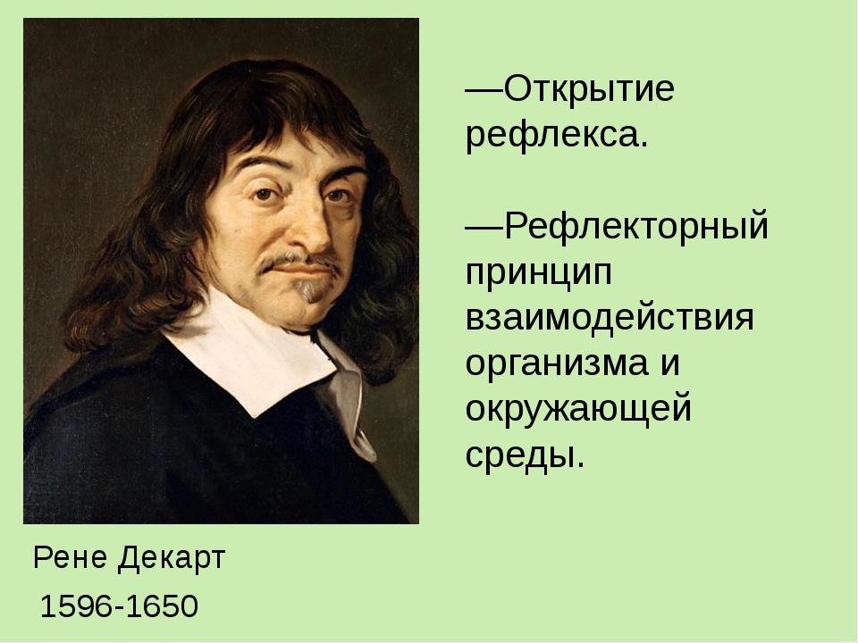 —Открытие рефлекса. —Рефлекторный принцип взаимодействия организма и окружающ...