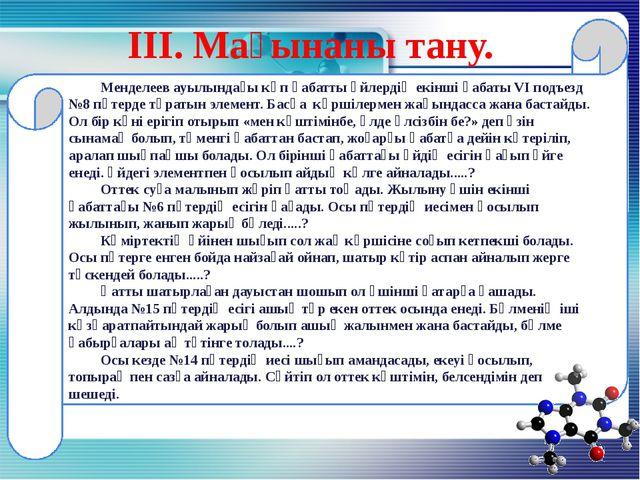 Менделеев ауылындағы көп қабатты үйлердің екінші қабаты VI подъезд №8 пәтерд...
