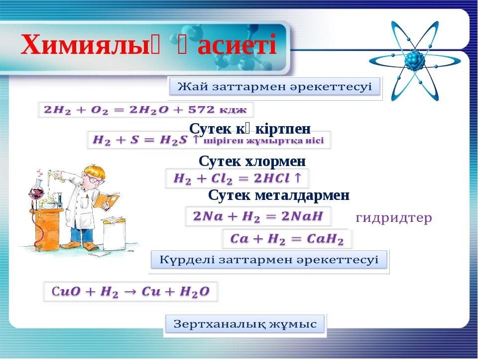 Химиялық қасиеті Сутек күкіртпен Сутек хлормен Сутек металдармен