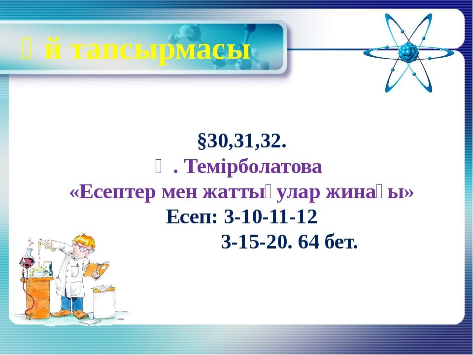 §30,31,32. Ә. Темірболатова «Есептер мен жаттығулар жинағы» Есеп: 3-10-11-12...
