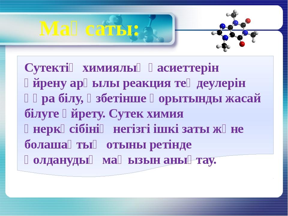 Мақсаты: Сутектің химиялық қасиеттерін үйрену арқылы реакция теңдеулерін құр...