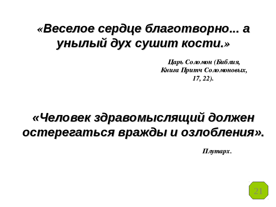 «Веселое сердце благотворно... а унылый дух сушит кости.»  Царь Соломон (Биб...