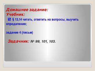 Домашнее задание: Учебник:  § 13,14 читать, ответить на вопросы, выучить опр