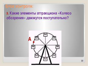 Блок контроля: 3. Какие элементы аттракциона «Колесо обозрения» движутся пост
