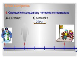 5. Определите координату человека относительно а) снеговика;б) остановки