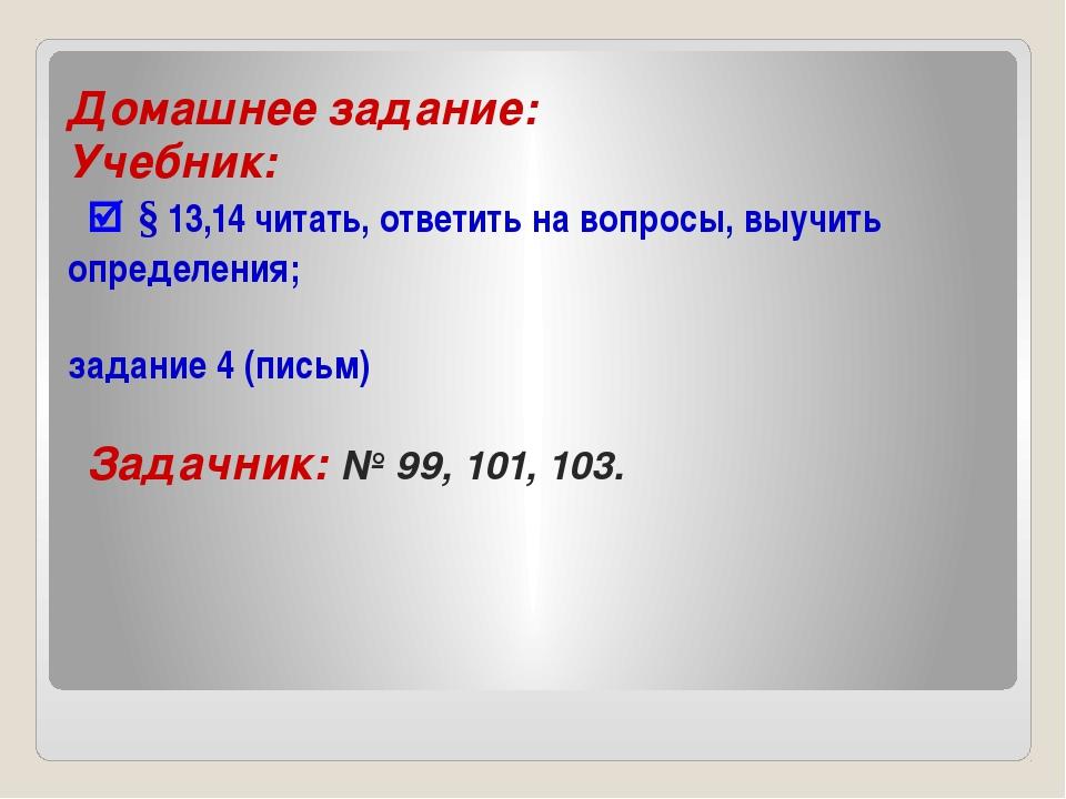 Домашнее задание: Учебник:  § 13,14 читать, ответить на вопросы, выучить опр...