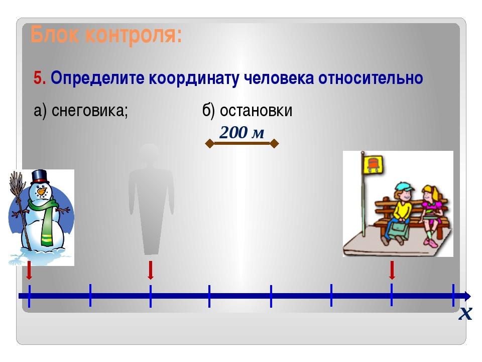 5. Определите координату человека относительно а) снеговика;б) остановки...