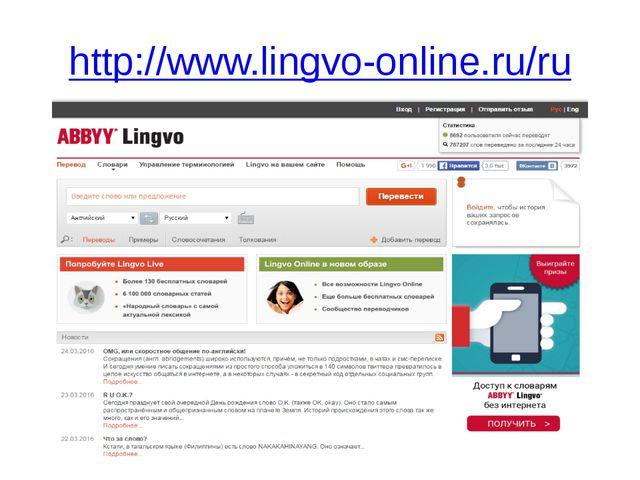 http://www.lingvo-online.ru/ru