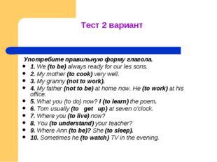 Тест 2 вариант Употребите правильную форму глагола. 1. We (to be) always read
