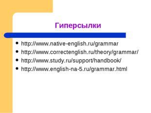 Гиперсылки http://www.native-english.ru/grammar http://www.correctenglish.ru/