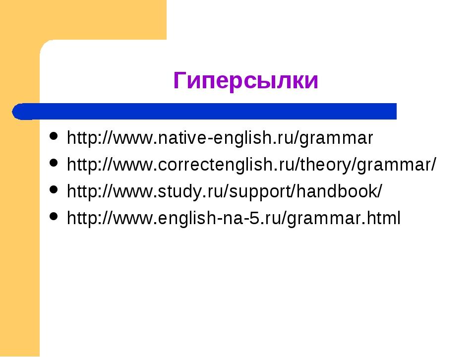Гиперсылки http://www.native-english.ru/grammar http://www.correctenglish.ru/...