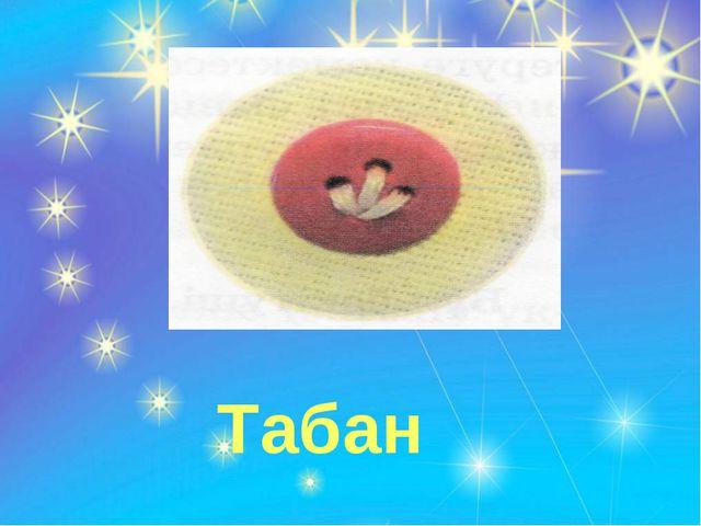 Табан
