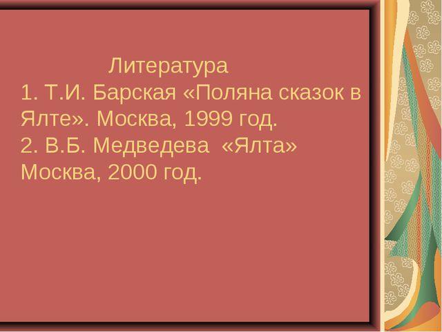 Литература 1. Т.И. Барская «Поляна сказок в Ялте». Москва, 1999 год. 2. В.Б...