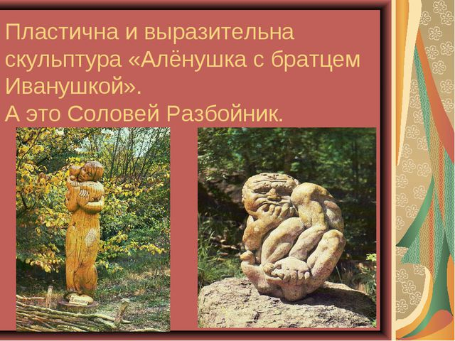 Пластична и выразительна скульптура «Алёнушка с братцем Иванушкой». А это Сол...