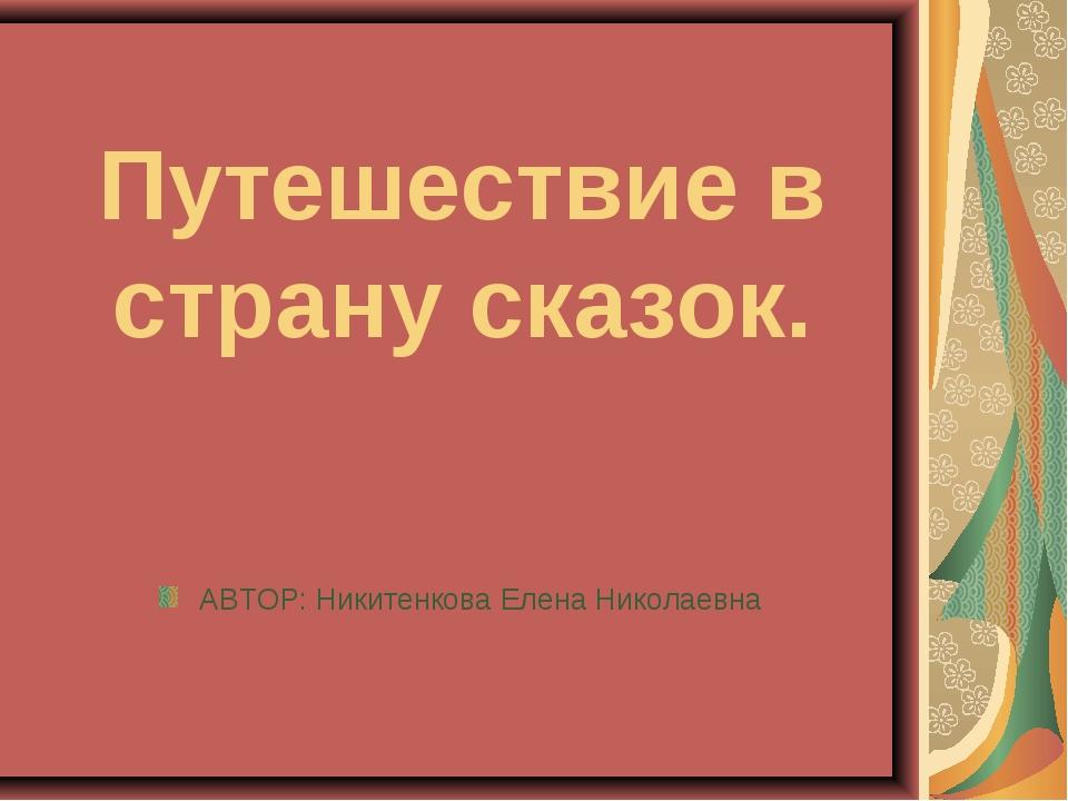 Путешествие в страну сказок. АВТОР: Никитенкова Елена Николаевна