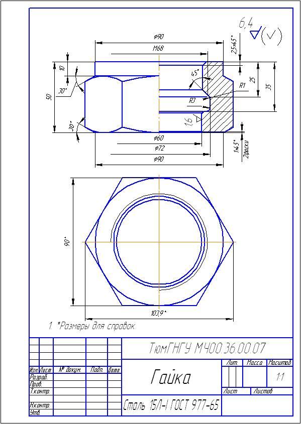 Как нарисовать чертеж детали