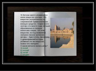 В Ветхом завете упоминается некое вещество «нетер». Это вещество употреблялос