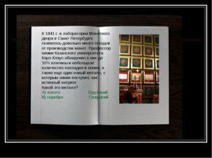 К 1841 г. в лаборатории Монетного двора в Санкт-Петербурге скопилось довольно