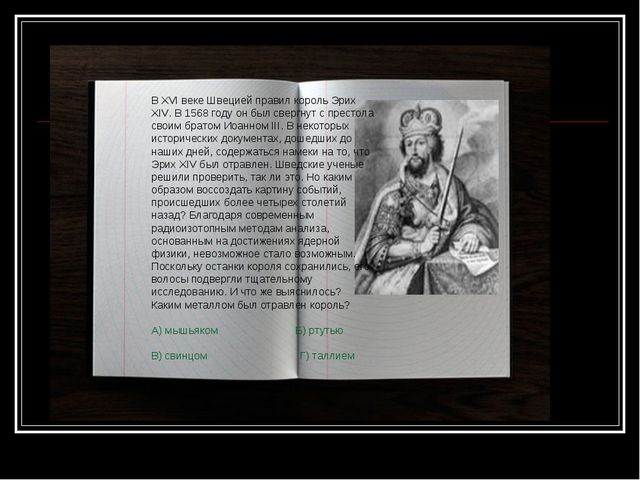 В XVI веке Швецией правил король Эрих XIV. В 1568 году он был свергнут с прес...