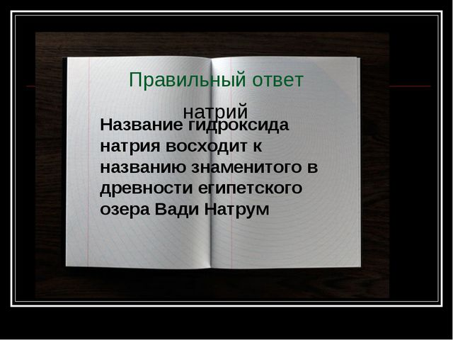 Правильный ответ натрий Название гидроксида натрия восходит к названию знамен...