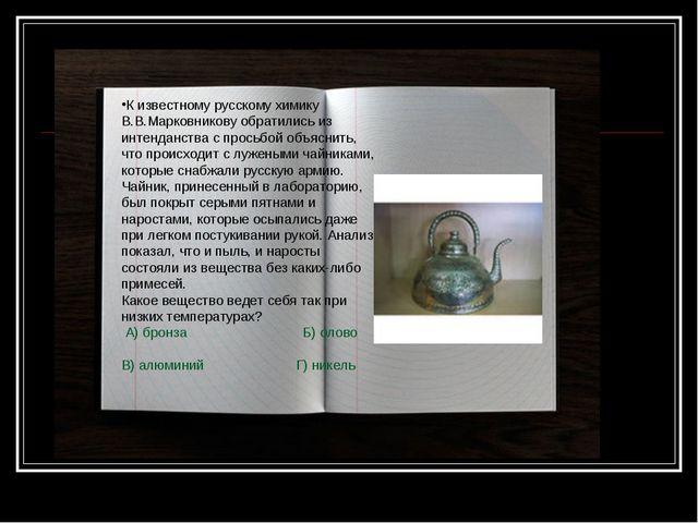 К известному русскому химику В.В.Марковникову обратились из интенданства с пр...