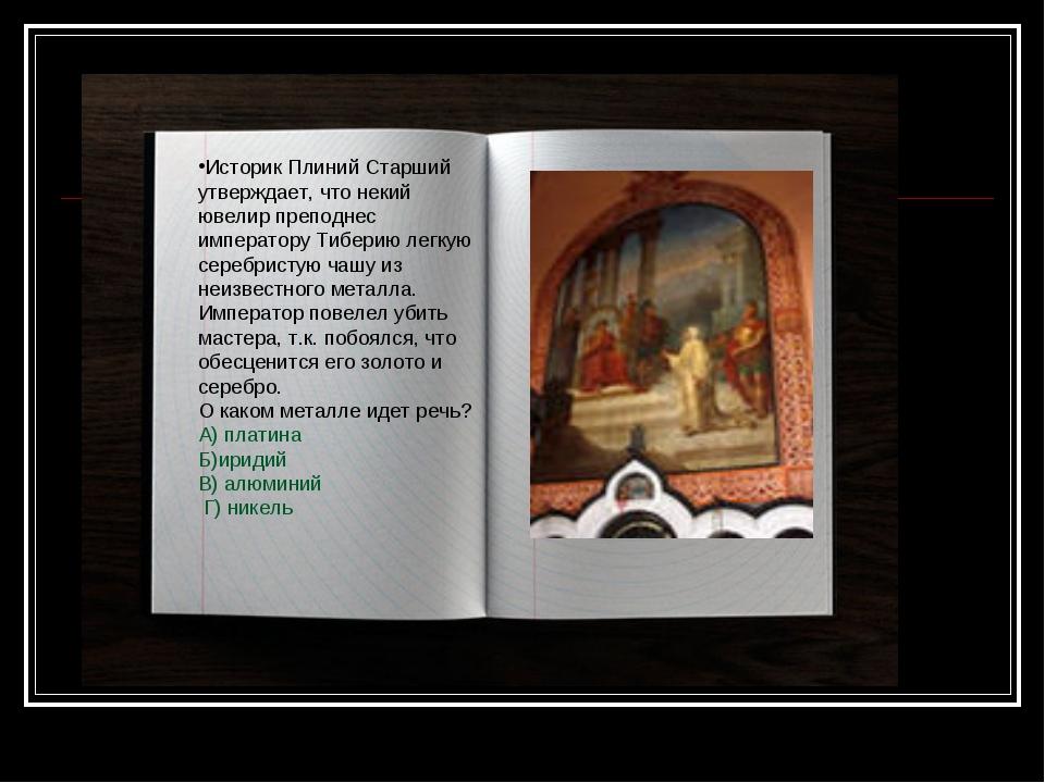 Историк Плиний Старший утверждает, что некий ювелир преподнес императору Тибе...