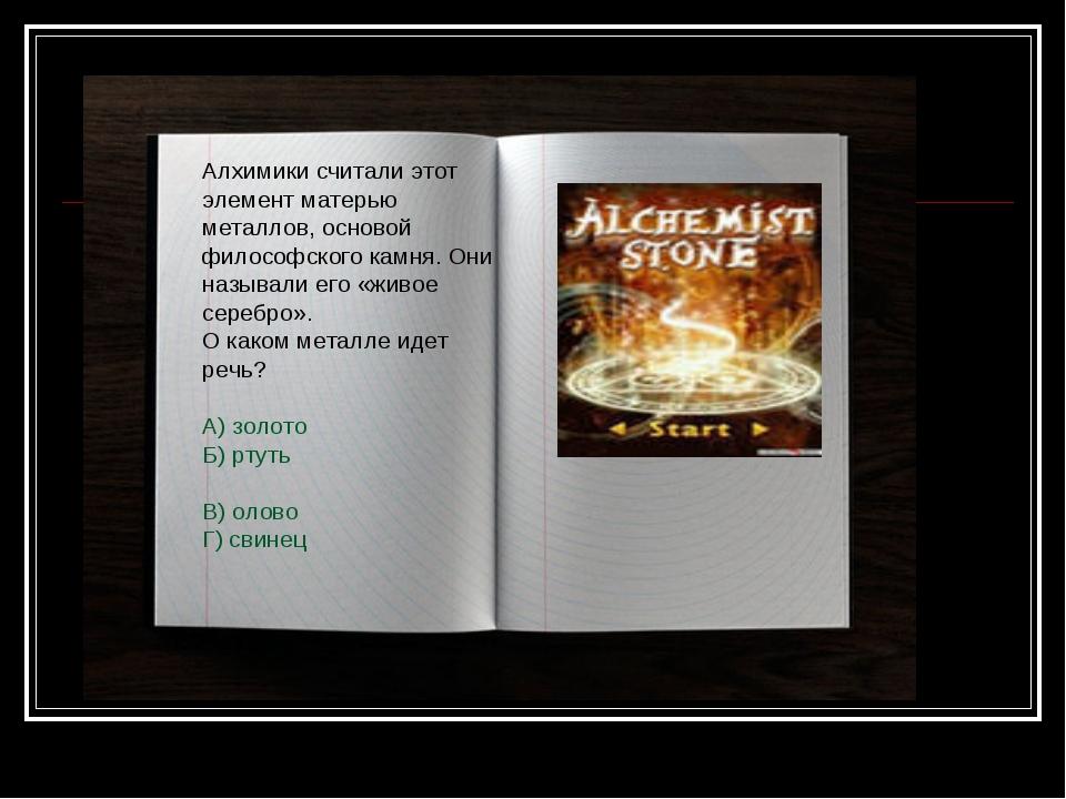 Алхимики считали этот элемент матерью металлов, основой философского камня. О...