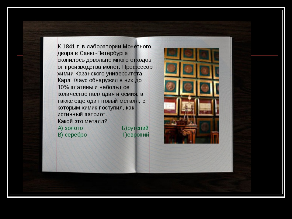 К 1841 г. в лаборатории Монетного двора в Санкт-Петербурге скопилось довольно...