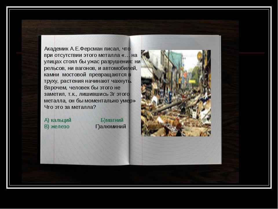 Академик А.Е.Ферсман писал, что при отсутствии этого металла «… на улицах сто...