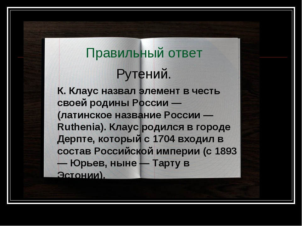 Правильный ответ Рутений. К. Клаус назвал элемент в честь своей родины России...
