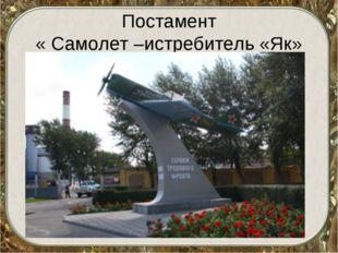 Постамент « Самолет –истребитель «Як»