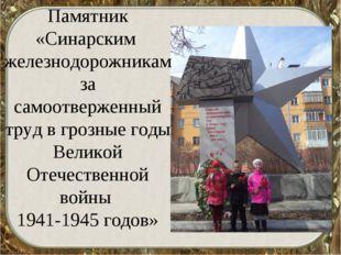 Памятник «Синарским железнодорожникам за самоотверженный труд в грозные годы